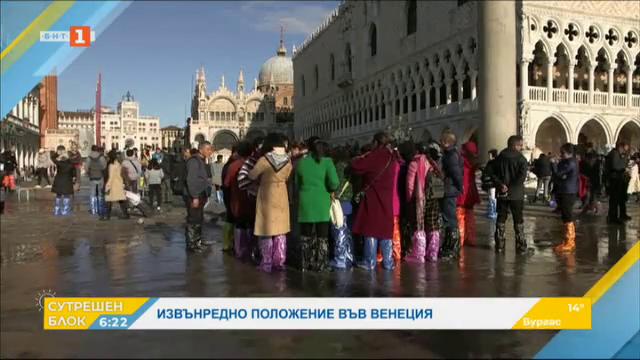 Извънредно положение във Венеция