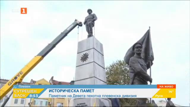 Откриват паметник на Девета пехотна плевенска дивизия