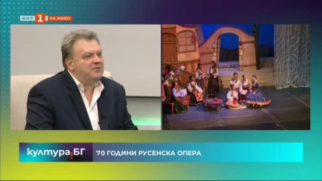 Русенската опера на 70 години