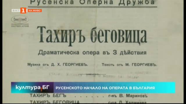 Русенското начало на операта в България