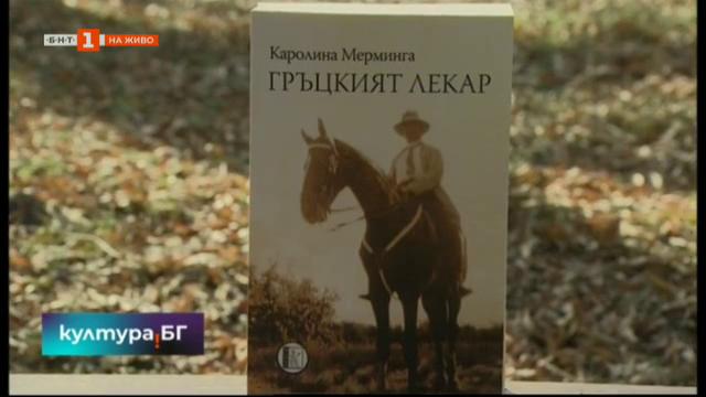 Книгата Гръцкия лекар на Каролина Мерминга