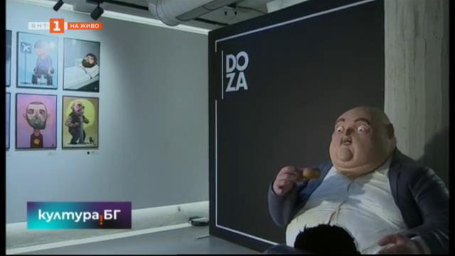 Изложба FACE YOUR FEARS в галерия Доза