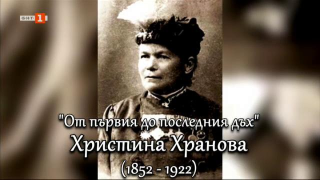 Вдъхновяващите българи: Христина Хранова