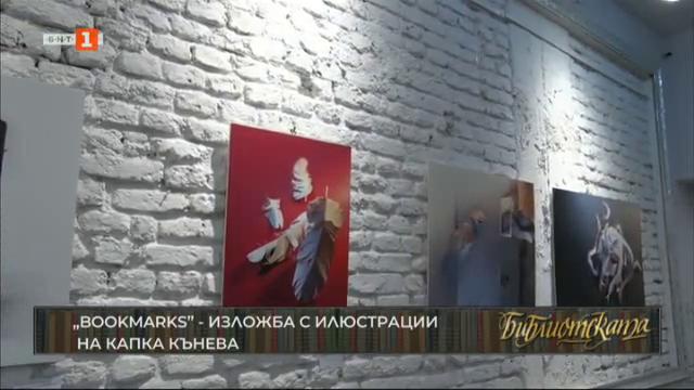 """""""Вook marks"""" – изложба на Капка Кънева"""