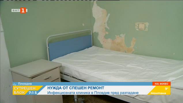 Инфекциозна клиника - Пловдив се нуждае от спешен ремонт