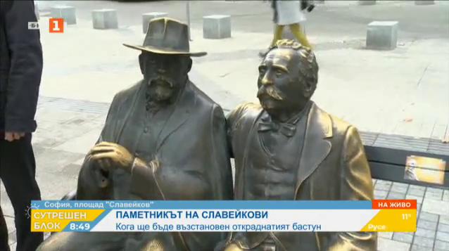 До дни ще бъде възстановен откраднатият бастун от скулптурата на Славейкови