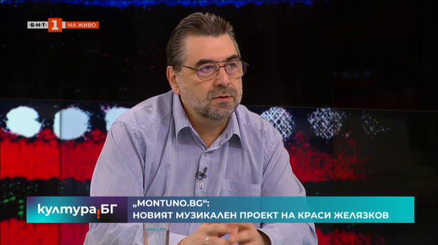 Концертът на MONTUNO.BG - нов проект на Краси Желязков