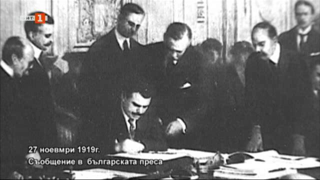 100 години от Ньойския договор