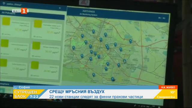 Нови 22 сензорни станции ще следят нивата на финни прахови частици в София