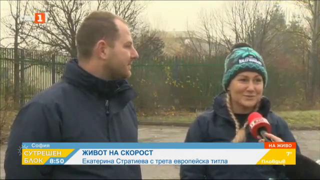 Трета европейска титла за рали състезателката Екатерина Стратиева