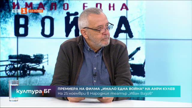 Имало една война  - новият филм на проф. Анри Кулев