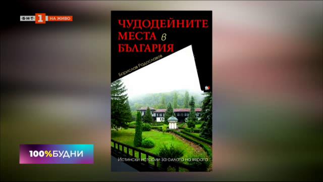 """Чудодейните места в България"""" – истински истории, събрани в книга"""