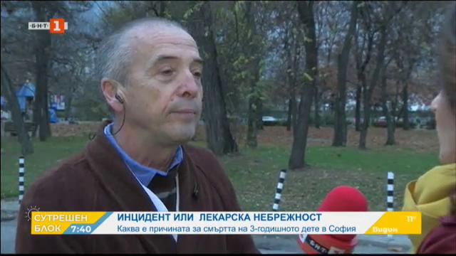 Каква е причината за смъртта на 3-годишното дете в София?