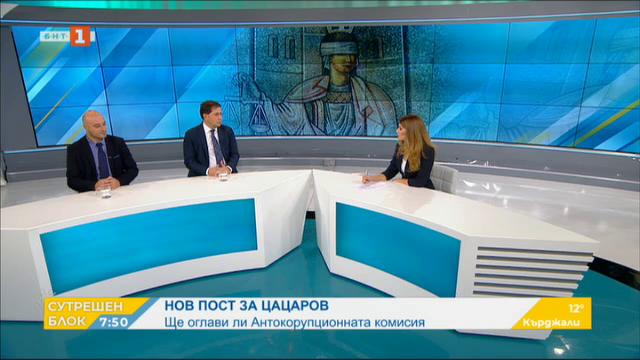 Нов пост за Цацаров - ще оглави ли Антикорупционната комисия