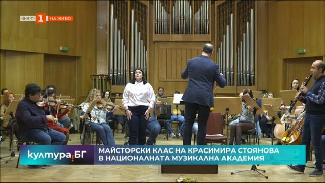 Майсторски клас на Красимира Стоянова в НМА
