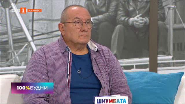 Смехът като начин на живот - Димитър Туджаров-Шкумбата