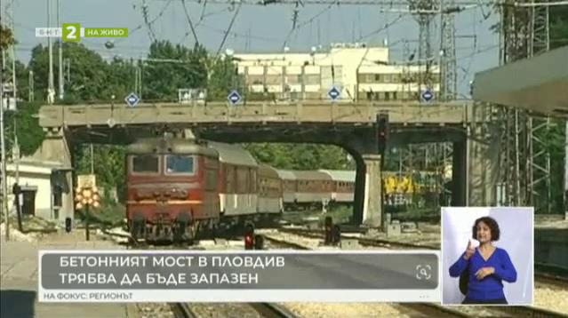 Местната и държавната власт в Пловдив настояват да бъде запазен Бетонният мост