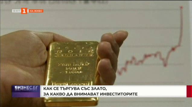 Как се търгува с инвестиционно злато