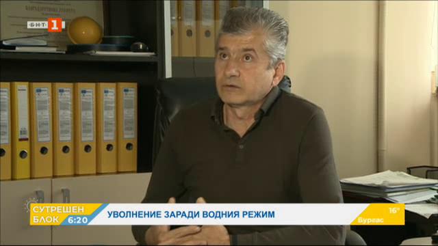 Уволниха шефа на ВиК в Перник заради водния режим