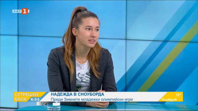 Надежда в сноуборда: Теодора Илиева се нуждае от подкрепа за подготовката си