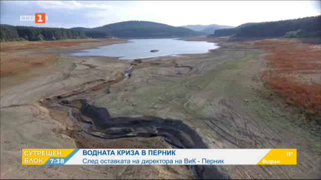 В търсене на решения за водната криза в Перник