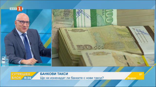 Ще има ли нови банкови такси - Левон Хампарцумян