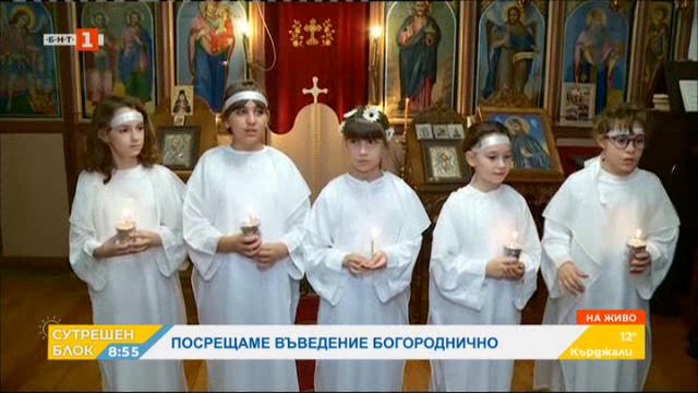 Посрещат Въведение Богородично в Пловдивско
