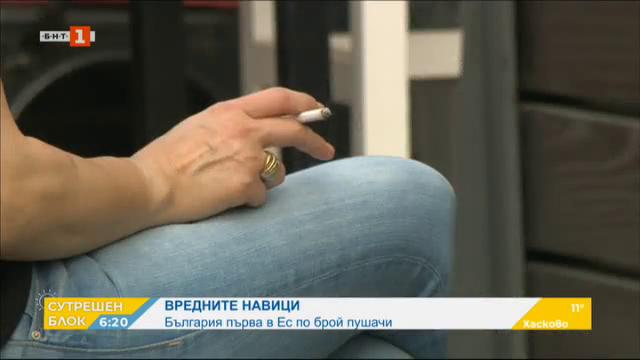България първа в ЕС по брой пушачи
