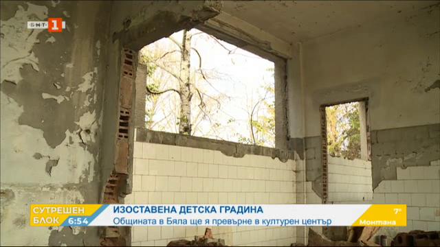 Общината в Бяла превръща изоставена детска градина в културен център
