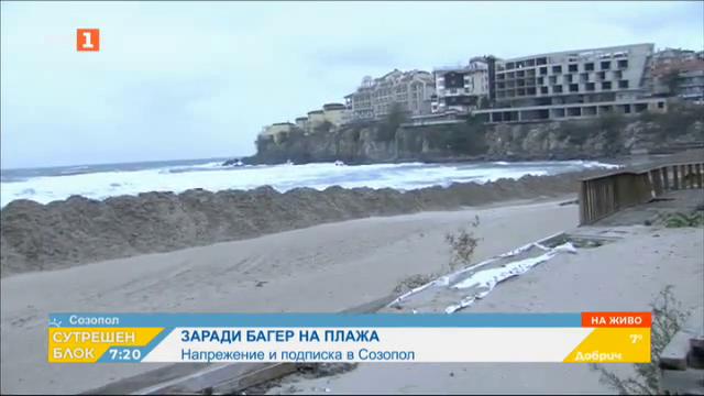Напрежение и подписка в Созопол заради багер на плажа