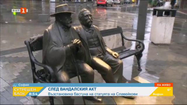 След вандалския акт - възстановиха бастуна на Пенчо Славейков