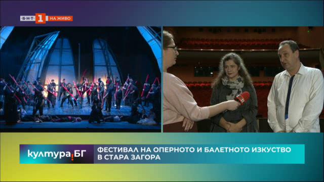 50-то издание на Фестивала на оперното и балетното изкуство в Стара Загора