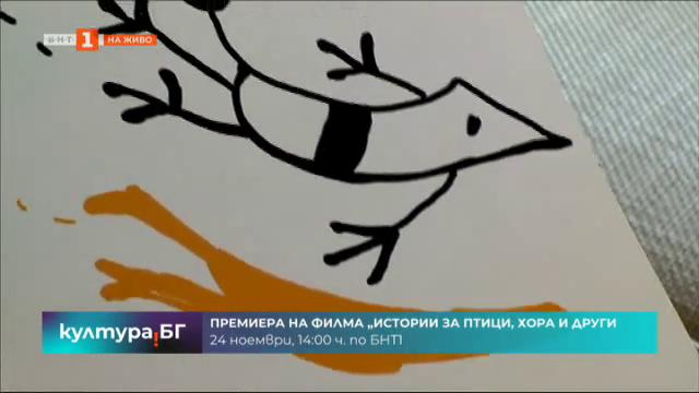 """""""Истории за птици, хора и други чудеса"""" - филм за творчеството на Радичков"""