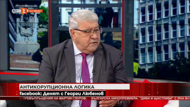 Събуждането на антикорупционната комисия - Спас Гърневски от ГЕРБ