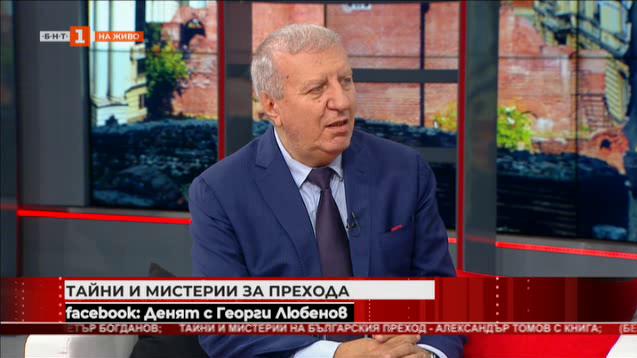 Александър Томов: Има много премълчани истини за прехода