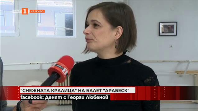 Балет Арабеск ще зарадва своите почитатели с премиера на Снежната кралица