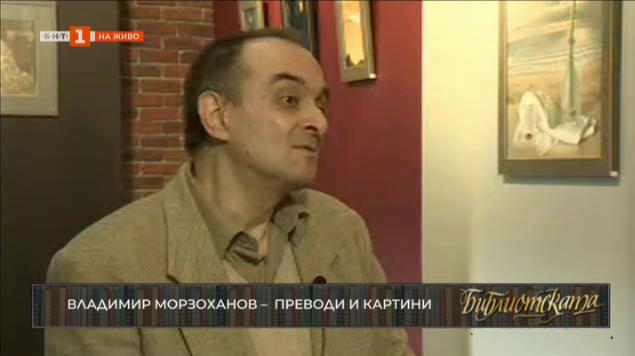 Владимир Морзоханов - преводи и картини