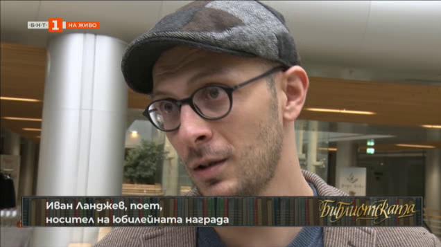 """Националната литературна награда за поезия """"Владимир Башев"""""""