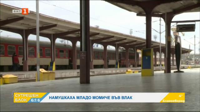 Намушкаха момиче с нож в нощния влак Варна - Пловдив