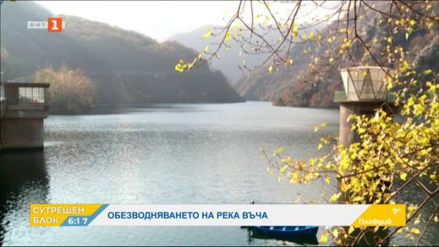 Кричим пред екологична криза заради обезводняването на река Въча