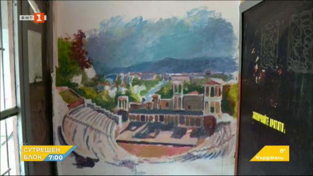 Ученици изрисуваха жилищна сграда в Пловдив
