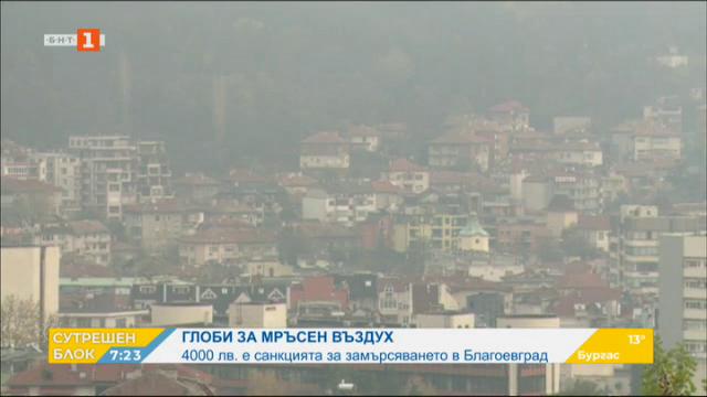 Община Благоевград въвежда нови санкции срещу замърсяването на въздуха