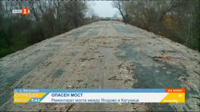 Започна ремонт на опасния мост между селата Ягодово и Катуница