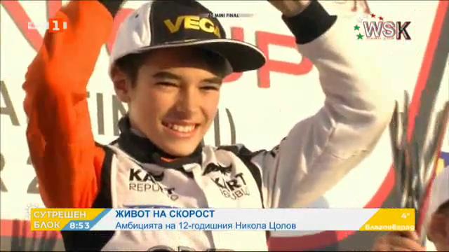 12-годишният Никола Цолов стана шампион в световните WSK картинг серии