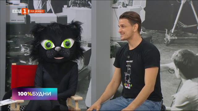 Дани Белев - българският Худини от Габрово и неговата габровска котка