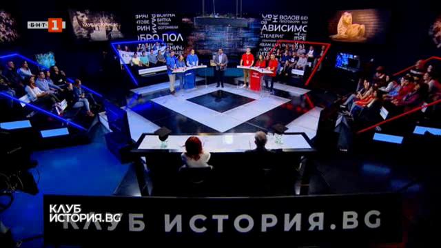 Клуб История.bg - 25.11.2019