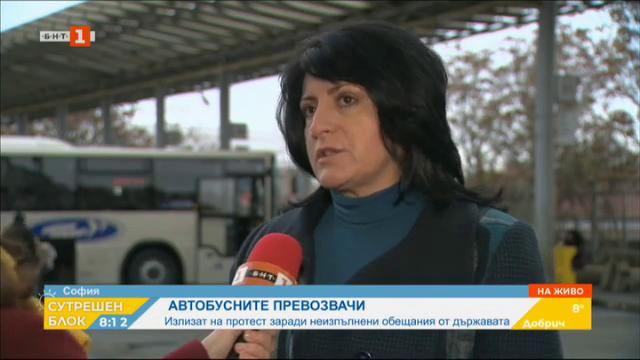 Автобусните превозвачи излизат на протест заради неизпълнени обещания от държава