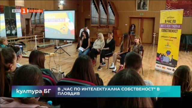 В час по интелектуална собственост в Пловдив