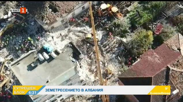 Мощно земетресение в Албания, има жертви и ранени