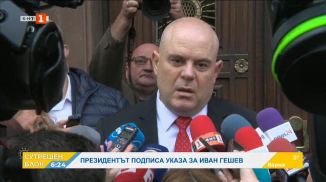 Президентът подписа указа за назначаването на Гешев за главен прокурор